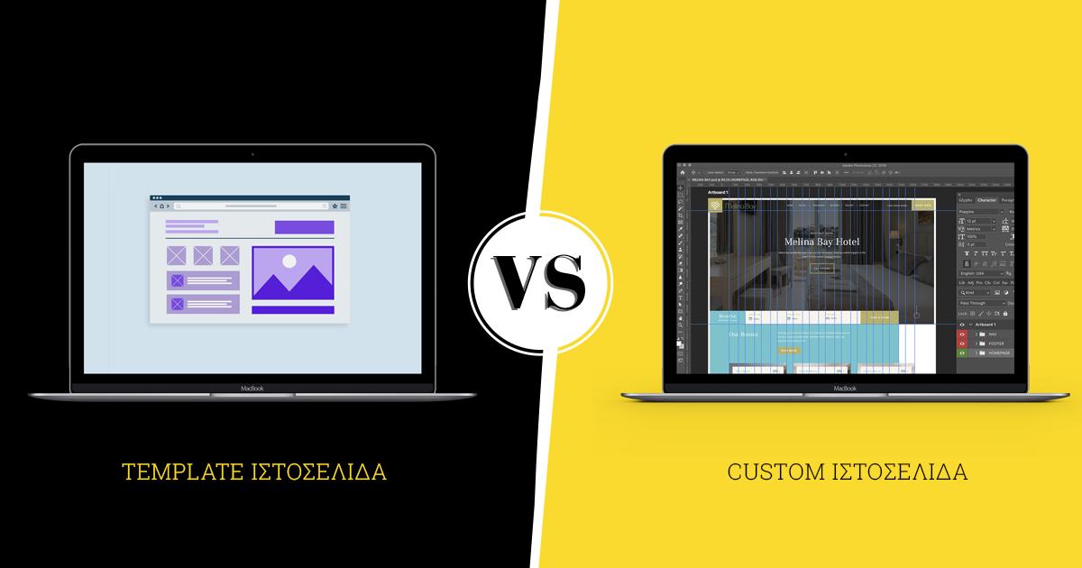 custom vs template ιστοσελίδες